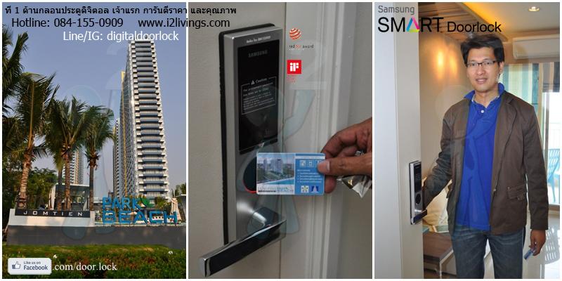 digital door lock  กลอนประตูดิจิตอล Samsung smart doorlock รุ่น SHS-6020 (H635) ของแท้ English version กุญแจ 5 ดอก LPN Pattaya