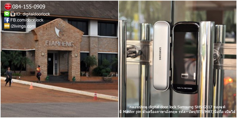 Digital door lock กลอนไฟฟ้า กระจกบานเปลือย Samsung