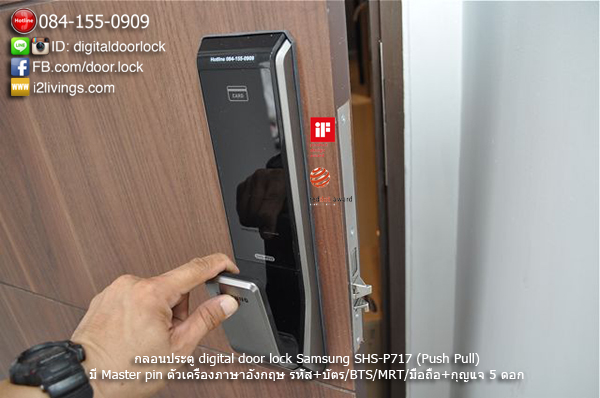 Samsung digital door lock SHS-P717 Baan Satupradit