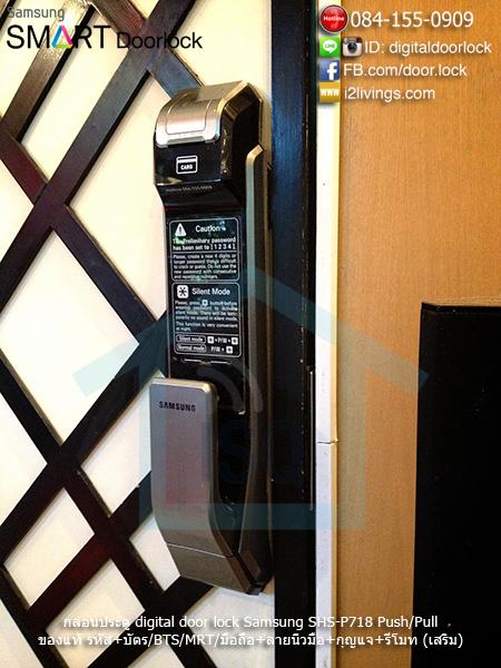 digital door lock Samsung SHS-P718 กลอนประตูดิจิตอลซัมซุง