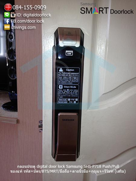digital door lock Samsung SHS-P718 Push Pull กลอนประตูดิจิตอล