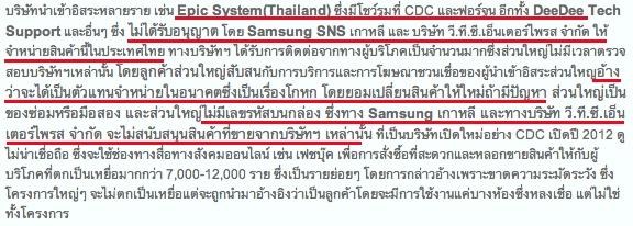 เราจำหน่ายเฉพาะ กลอนประตูดิจิตอล Digital door lock Samsung ของแท้ ไม่ติด blacklist