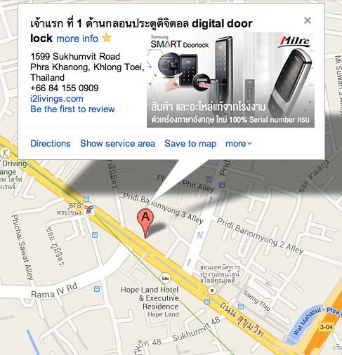Map แผนที่ร้าน ISQ กลอนไฟฟ้า กลอนดิจิตอล Samsung Milre