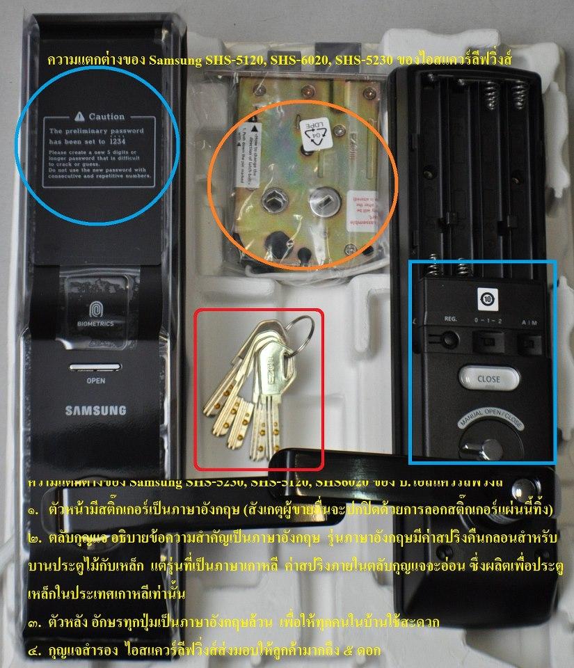 วิธีดูของแท้ Digital door lock กลอนประตูดิจิตอล Samsung SHS-5230 (H705) English version กุญแจ 5 ดอก