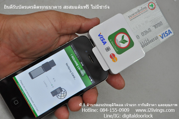 mPOS credit card accept