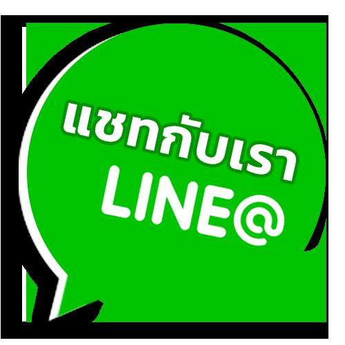 Add line เพื่อสอบถามข้อมูล