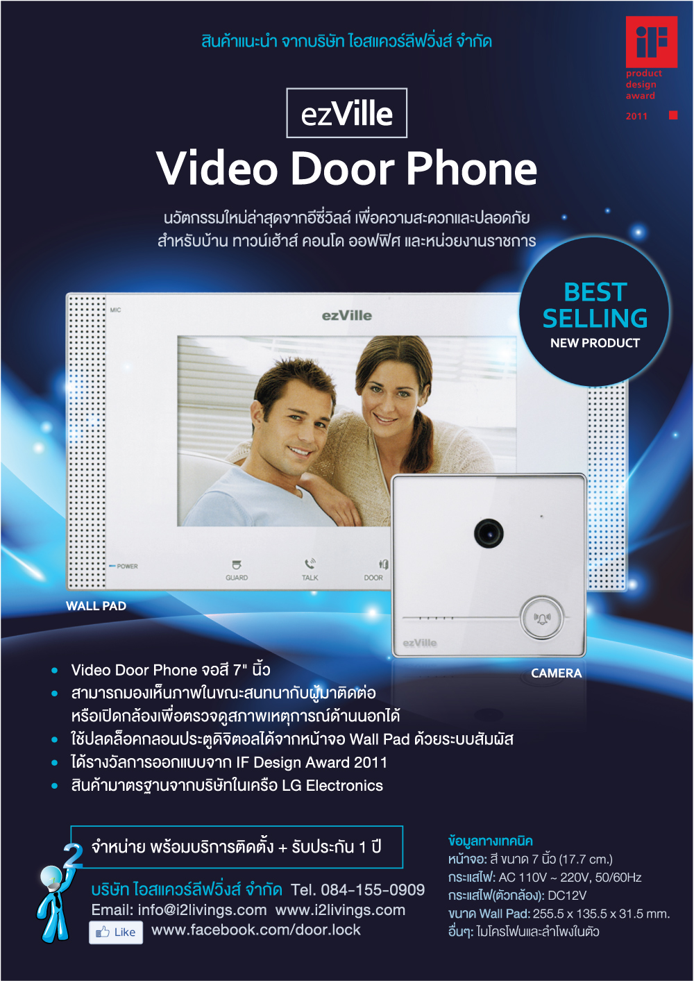VDO door phone Ezville