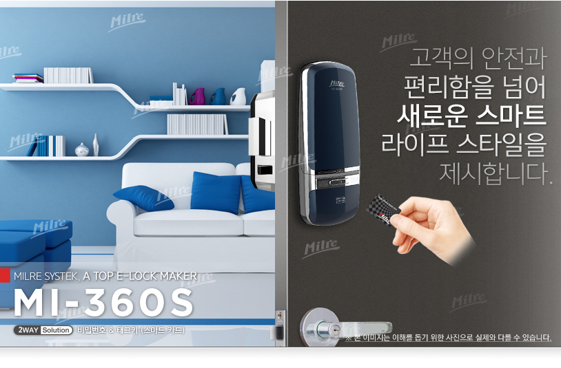 Milre 360S brochure all