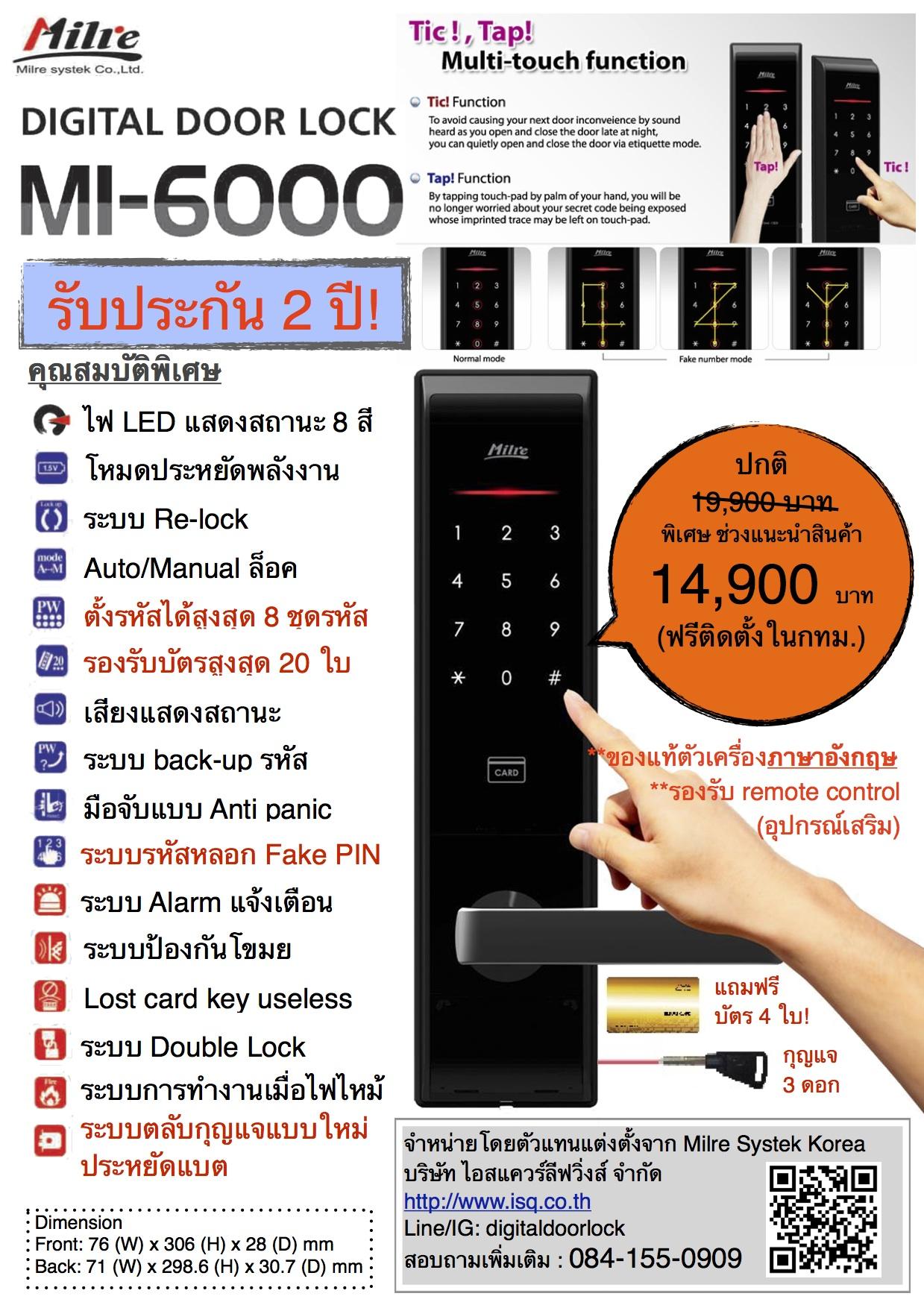 digital door lock Milre MI-6000YS