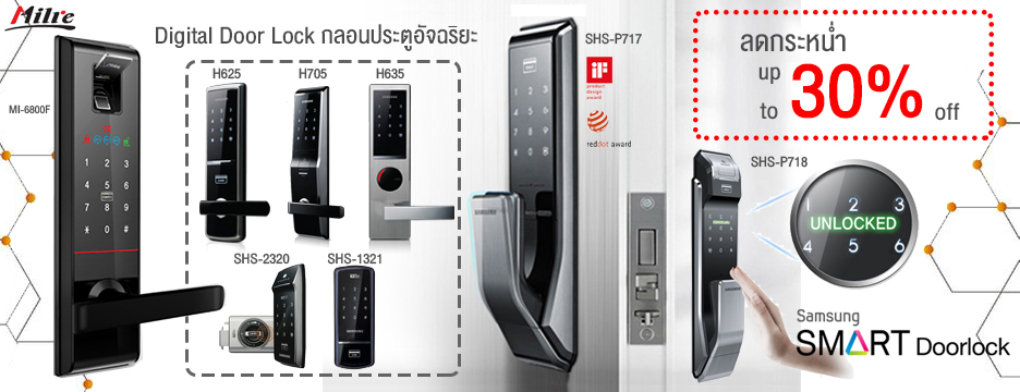 Digital door lock กลอนดิจิตอล Samsung Milre ผ่อนได้นาน 10 เดือน