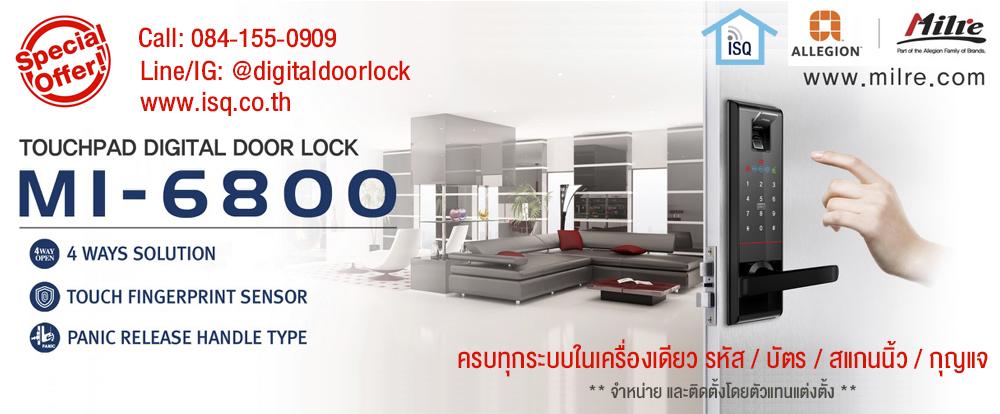 Digital door lock กลอนประตูไฟฟ้า Milre Systek MI-6800F